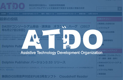 ATDO Website screenshot with logo